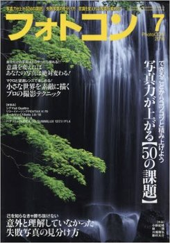 カメラ雑誌②.jpg