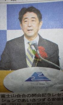 阿部首相.jpg