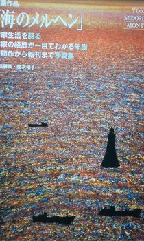 緑川洋一風景①.jpg